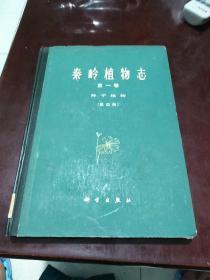 秦岭植物志第一卷:种子植物(第四册)