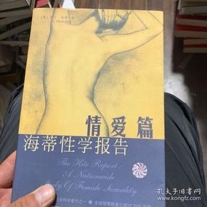 海蒂性学报告:情爱篇
