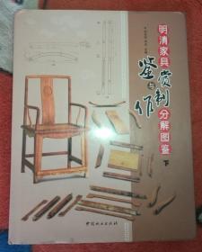 明清家具鉴赏与制作分解图鉴  下册  正版库存