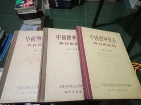 中国标准化石 无脊椎动物 ( 第一、 第二、 第三分册,3册合售 )