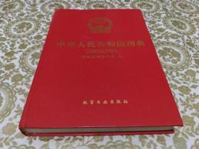 中华人民共和国药典 2000年版 一部