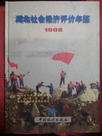 湖北社会经济评价年鉴  1998