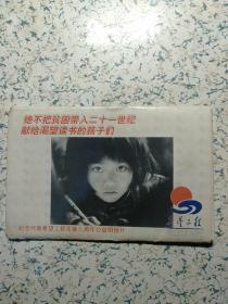 明信片  希望工程