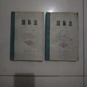 国际法(上 下)2册