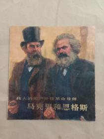 伟大的无产阶级革命导师 马克思和恩格斯(组画)