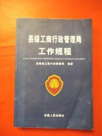 县级工商行政管理局工作规程