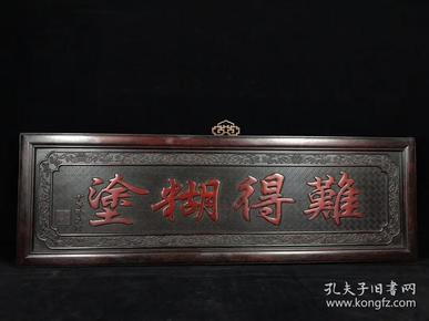 红木雕刻难得糊涂挂匾,宽112厘米,高36厘米,牌匾尺寸适中,应为室内陈设之用,刻工苍劲有力,铿锵有声,甚为难得,值得收藏!