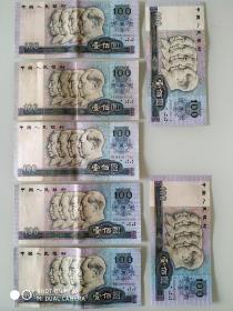 90~100元【7】张