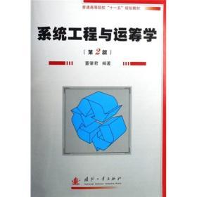 系统工程与运筹学(第2版)