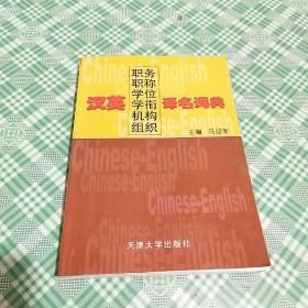 汉英职务 职称 学位 学衔 机构 组织译名词典