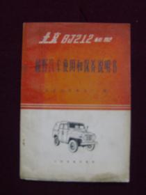 北京BJ212轻型越野汽车使用和保养说明书