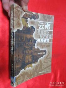 云南民族文化旅游资源开发研究