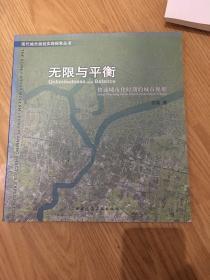无限与平衡——快速城市化时期的城市规划