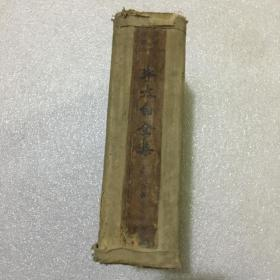 李太白全集(大32开精装 民国25年初版)