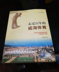走过百年的威海体育一版一印,仅印2000