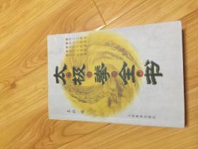 太极拳全书(孙、武、吴、杨、陈式太极拳)