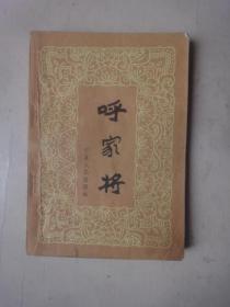 呼家将(1981年1版1印)