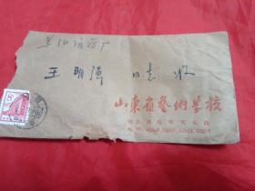 文革实寄封(山东省艺术学校、内有书信,1968年)