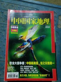 中国国家地理2010.6