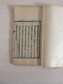 医效秘传 三册 清代白纸木刻本