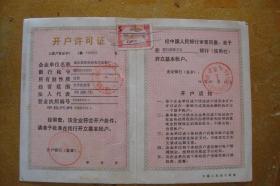 开户许可证  威达集团桂林光学仪器厂