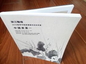 浙江骏纬2019春季中国书画艺术品拍卖会  中国书画1   拍卖图录