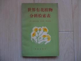 世界有花植物分科检索表(书下方有少量水印)【馆藏书】