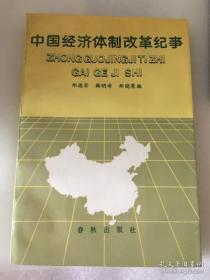 中国经济体制改革纪事 x17