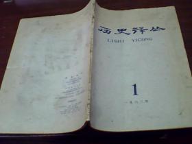 历史译丛 1963 年第一期(3500册)