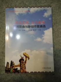 川北羌族 白马藏族民间歌曲与创作歌曲选