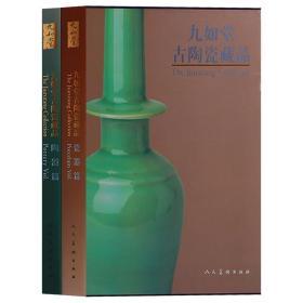九如堂古陶瓷藏品(8开精装 全二册 陶瓷卷 瓷器卷)