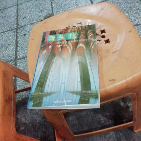 新生代:当代重庆城市青年现状与对策