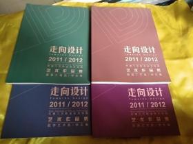走向设计,无锡工艺职业技术学院艺术作品集2011/2012学生卷,四本合售