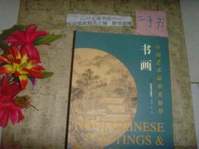 中国艺术品拍卖精华 书画》