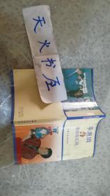 李惠娟与速效排石灵  品相如图