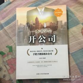 【正版】一本书学会开公司(彩版)