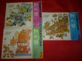 幼儿园(1991年5、6、7期)