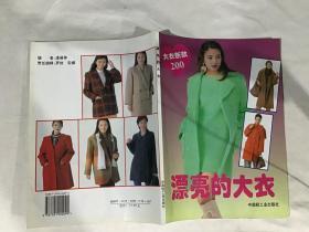 漂亮的大衣:大衣新款200