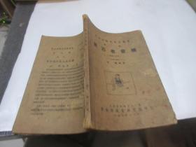 矿石收音机 第一册  重编八版本