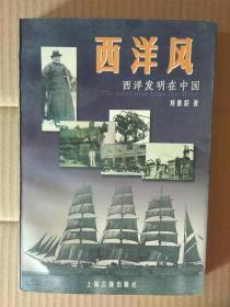 西洋风---西洋发明在中国