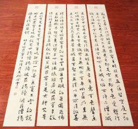 【保真】收藏重器-中书协会员、国展精英罗燕柳四条屏力作:心经