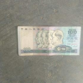 第四版人民币100元,号码,yH509645565