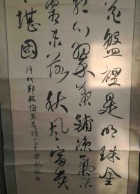 梁永琳 中央文史馆书画院院委、中国书法家协会理事 书法作品 保真