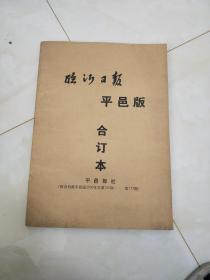 临沂日报平邑版合订本(1999年第106——177期)-