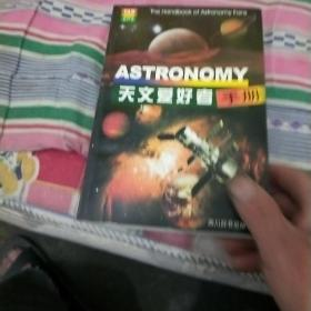 天文爱好者手册