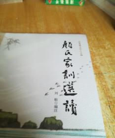 国学基本教材·颜氏家训选读