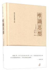 唯识思想/现代世界佛学文库