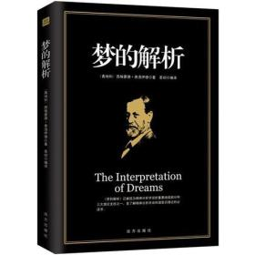 正版二手 梦的解析 西格蒙德·弗洛伊德[奥地利;若初 远方出版社 9787555508205