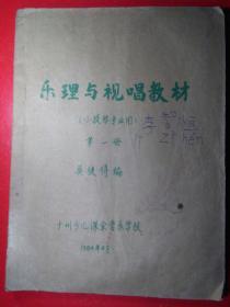 1984年【乐理与视唱教材】一册全。小提琴专业用。(油印)。广州少儿课余音乐学校。