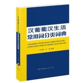 汉葡葡汉生活常用词分类词典